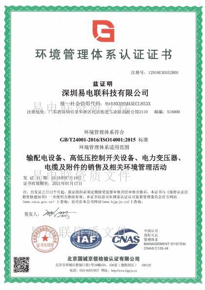 环境管理认证体系